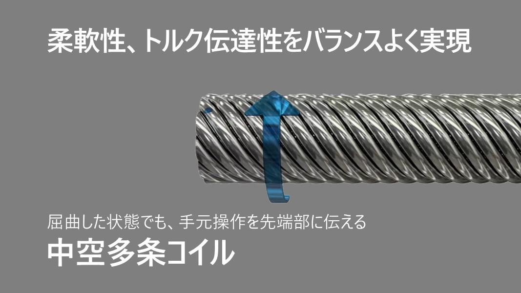 柔軟且つ手元の回転操作を伝えるカテーテル用シャフト